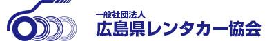 一般社団法人 広島県レンタカー協会