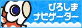 ひろしまナビゲーター