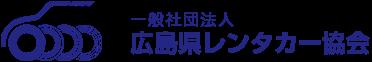 広島県レンタカー協会